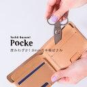 手帳ばさみ 厚さわずか1.8mmのモバイルはさみ 財布にも ...