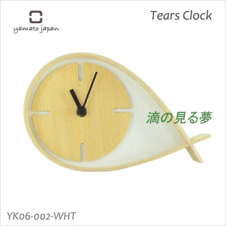 Design clock interior clock table clock TEARS CLOCK S tears model clock YK06-002 white Yamato industrial arts upup7 full of the warmth of the tree