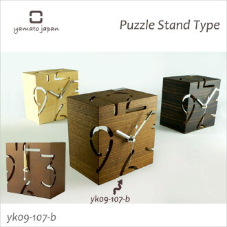 Design clock interior clock table clock PUZZLE STAND TYPE S walnut materials YK09-107-B Yamato industrial arts upup7 full of the warmth of the tree