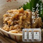 あんこうのともあえ 300g (150g×2P) 福島県産 アンコウ の あん肝 と身を 無添加 味噌 で和えました! ( 送料無料 珍味 おつまみ 冷凍 国産 冷凍食品 味噌和え 魚 とも和え )ふくしまプライド