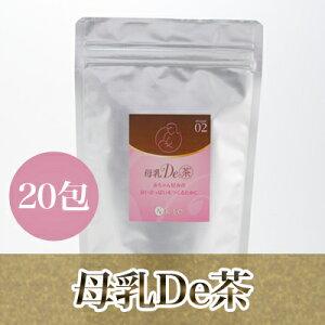 母乳DE茶[ぼにゅうでちゃ]20包(蒲公英根(たんぽぽの根)・ハトムギ・金銀花・ハコベ・王不留…
