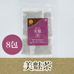 【送料無料】美魅茶[みみちゃ]8包(ハイビスカス・ルイボスティ・かみつれ・プーアル茶)