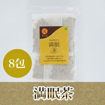 【送料無料】満眠茶[みんみんちゃ]8包(酸棗仁・棗の実・アマチャヅル・生姜)