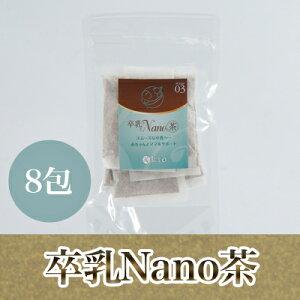 【送料無料】卒乳NANO茶[そつにゅうなのちゃ]8包(炒り麦芽、棗の実・ハコベ・金銀花・蒲公英根(たんぽぽの根)・ハトムギ)