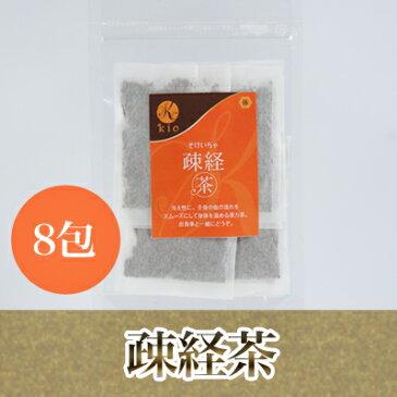 【送料無料】疎経茶[そけいちゃ]8包(ハブ茶・枸杞の実・ハトムギ・ヨモギ・紅花・銀杏葉・羅布麻茶)