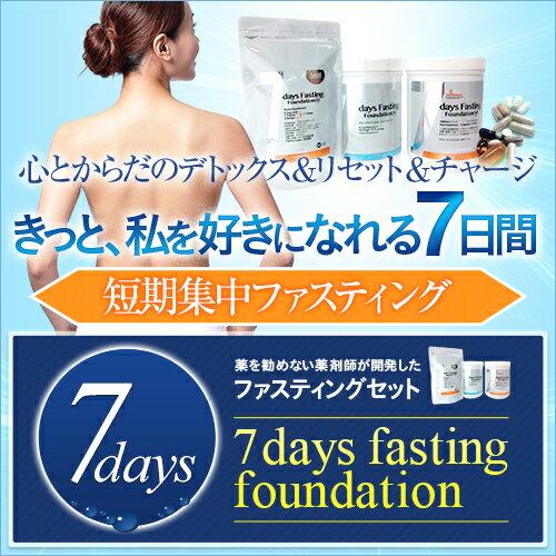 ファスティングサプリ:予防医学の坂田薬局