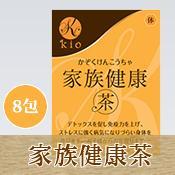 家族健康茶[かぞくけんこうちゃ]8包(ハブ・大棗・ドクダミ・エゾウコギ・ルイボス・銀杏葉・羅布…