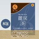 麗戻茶[れいれいち]8包(宇金・細茶・連銭草・桑葉・柿葉)
