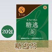 血糖値が!食事制限は辛い!どうせ飲むなら漢方の植物パワーで身体を満たせ!。糖逃茶[とうと...