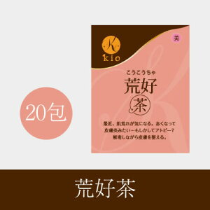 肌麗茶[きれいちゃ]8包(ハトムギ・どくだみ・ジジュウム・金銀花・紫蘇葉・紅花・明日葉)【10…