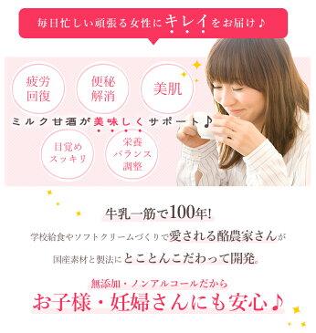 牛乳甘酒 ミルク甘酒 「百白糀」 150ml×12本セット(牛乳と米麹だけでつくった甘酒)