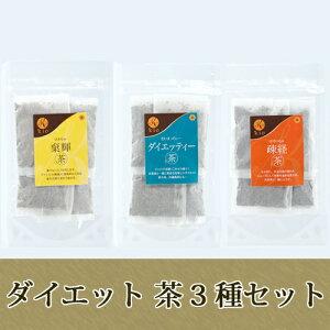まずは、気軽に24日間続けてみようダイエット棄輝茶(8包)+疎経茶(8包)+ダイエッティー(8...