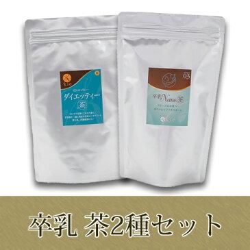 卒乳ナノ茶(20包)+装奏茶(20包) 2種セット