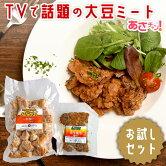 【冷凍】ソミートバラエティセット(炙り焼き×5、ソミート唐揚げ×1)