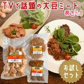 【冷凍】ソミートバラエティセット3(ソミート唐揚げ×1、炙り焼き×3、しょうが焼き×2)