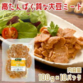 【冷凍】ソミート(しょうが焼き)10パックセット