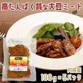 【冷凍】染野屋ソミート(炙り焼き)5パックセット