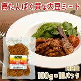 【冷凍】染野屋ソミート(炙り焼き)10パックセット