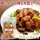 【冷凍】ソミート唐揚げ(しょうゆ味)3パックセット