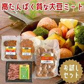 【冷凍】ソミートお試しセット(炙り焼き、しょうが焼き、唐揚げ、ミンチ200g×各1)
