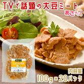 【冷凍】ソミート(しょうが焼き)20パックセット