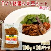 【冷凍】染野屋ソミート(炙り焼き)20パックセット