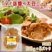 【冷凍】ソミート(しょうが焼き)5パックセット
