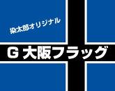 G大阪フラッグ