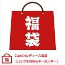 コーチ/COACH 3.5万円 レディース福袋 (バッグ・財...