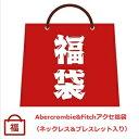 【2021年限定福袋】Abercrombie&Fitch/アバクロ 1万円福袋 (ネックレス&ブレス ...