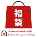 【2020年ハッピーホリディ福袋】アバクロアクセセット1万円福袋 【Luxury Brand Sel ...