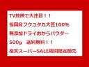 【TVで大注目!無添加!福岡産フクユタカ大豆100%使用!国産ドライおからパウダー!500g!スーパーSALE期間限定!!ダイエットに!】【手作りの豆腐屋さんが毎朝作ったおから】