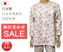 【送料無料】【大きいサイズ有】【日本製パジャマ】日本製 ニットキルト ...