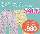 【メール便送料無料、2点以上ご購入で宅配便送料無料】日本製スムースレディースパジャマパンツ柄おまかせセール