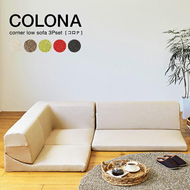 COLONA(コロナ) 3Pローソファ