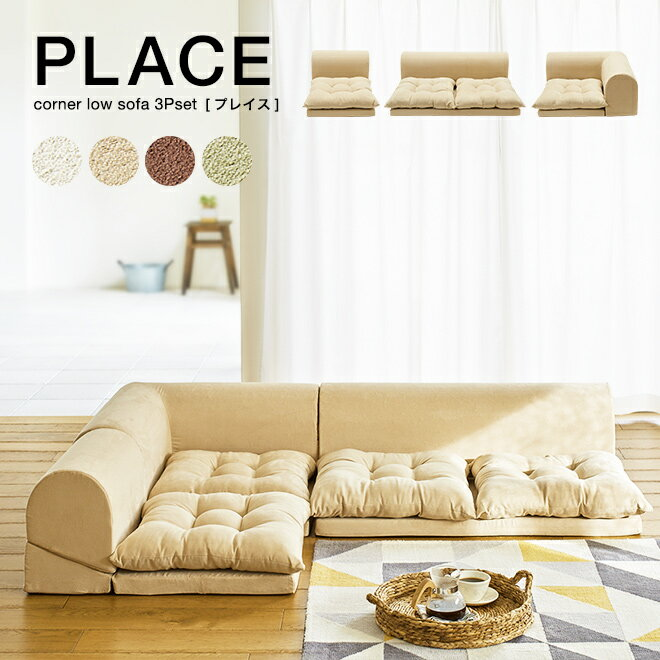 PLACE(プレイス) クッション付き3Pローソファ