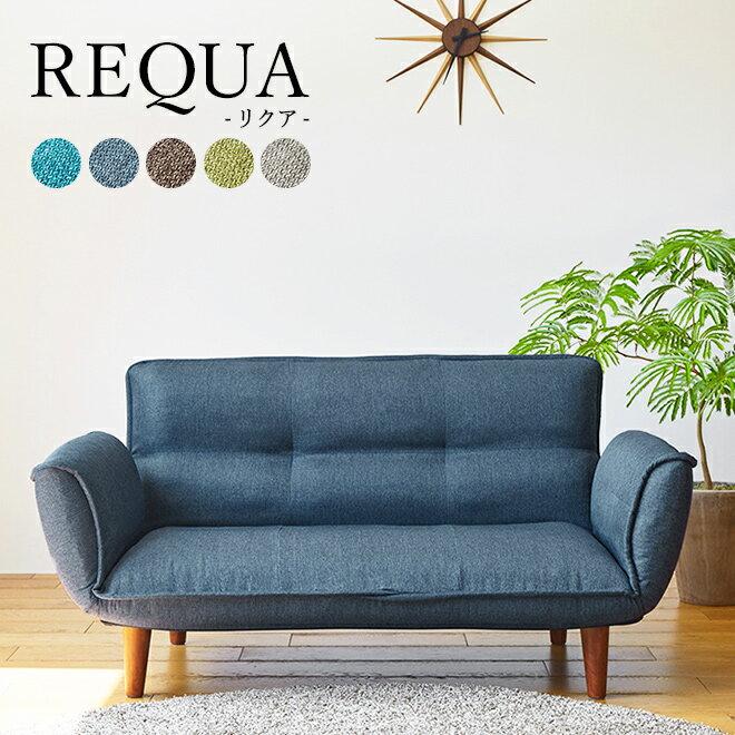 REQUA(リクア) 5段階リクライニングソファ