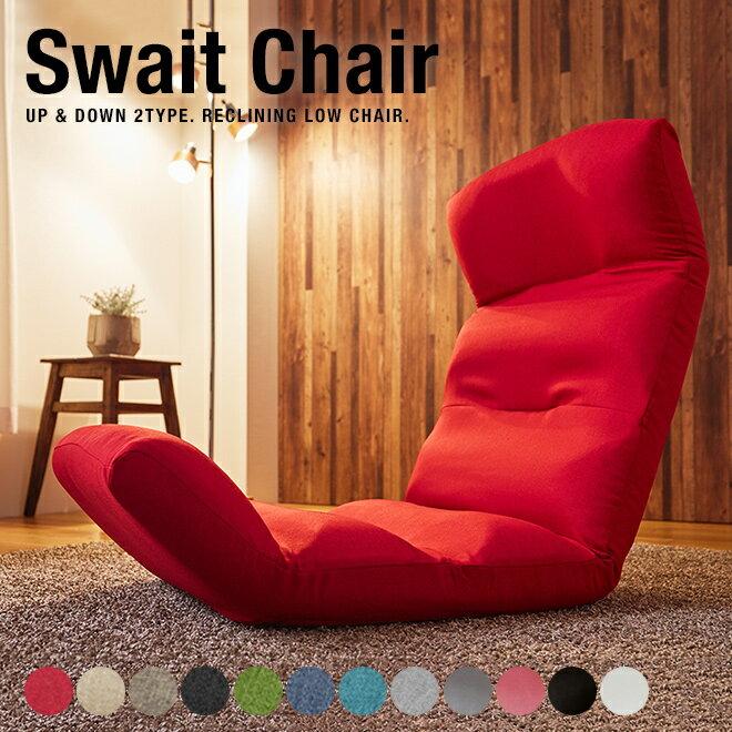 座椅子スウェイト