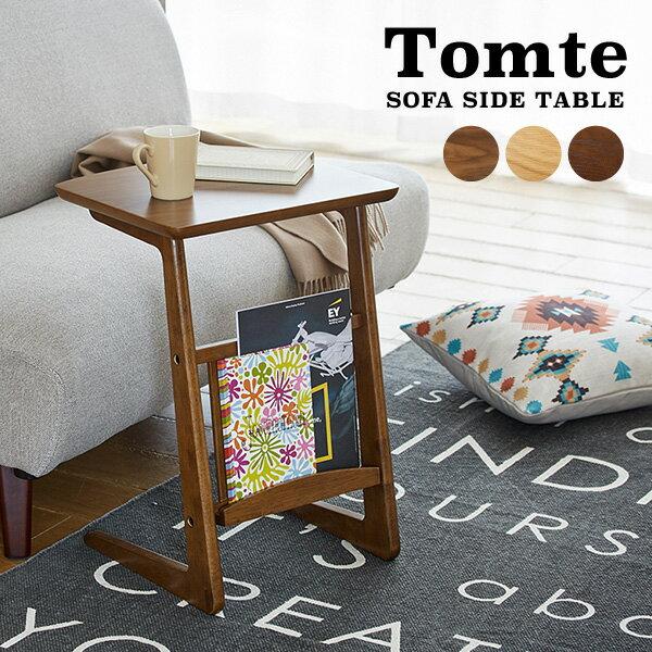 トムテサイドテーブル