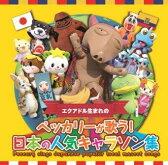 【CD】ペッカリーが歌う!日本の人気キャラソン集