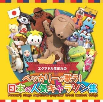 【メール便送料無料】[CD]ペッカリーが歌う!日本の人気キャラソン集