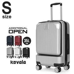 スーツケース【Sサイズ・送料無料・1年保証付】kevala ADDITIONAL OPEN  Sサイズ 35L 3.6kg 機内持ち込み 【wi-001/ADDITIONAL OPEN S】フロントオープン キャリーバッグ キャリーケース