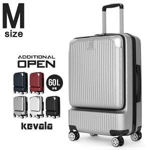 スーツケース【Mサイズ・送料無料・1年保証付】kevala ADDITIONAL OPEN  Mサイズ 60L 4.6kg 機内持ち込み 【wi-001/ADDITIONAL OPEN M】フロントオープン キャリーバッグ キャリーケース