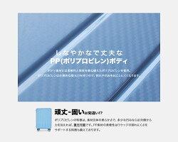 【Sサイズ・送料無料・1年保証付】kevalaPALMMサイズ68L5.2kgポリプロピレン素材キャリーバッグキャリーケーススーツケース