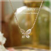K18パヴェダイヤモンドバタフライネックレス『Butterfly』