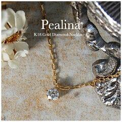 K18 一粒 ダイヤモンド ネックレス 「Pealina 0.1ct 」一粒ダイヤ ネックレス…