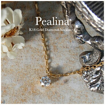 一粒 ダイヤモンド ネックレス 『Pealina 0.1ct 』 ネックレス レディース 一粒ダイヤ k18 18金 18k k10 10金 10k ゴールド ペンダント ダイアモンド pendant シンプル 大人 女性 上品 送料無料 ギフト プレゼント クリスマス