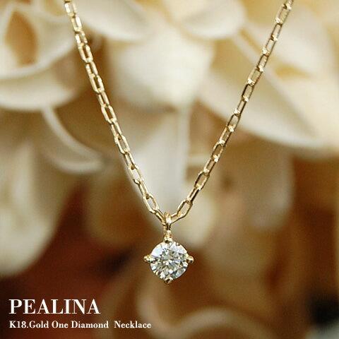 7700本完売の大人気天然ダイヤモンドネックレス。K18チェーンでファッションに合わせやすいデザインです