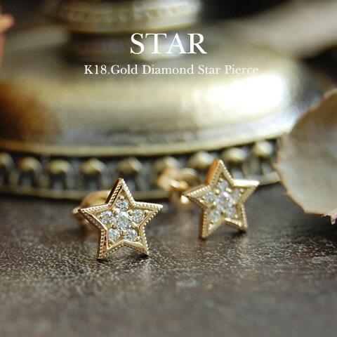 【Star Pierce】 ピアス 星 スター レディース パヴェ ダイヤモンド スタッドピアス k18 18金 18k k10 10金 10k ゴールド ピンクゴールド ホワイトゴールド 女性 大人 ダイアモンド 上品 両耳用 プレゼント ギフト