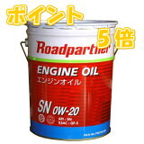 Roadpartner0w-20-5
